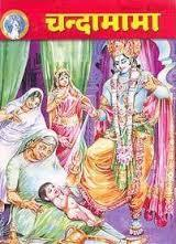 Children Books Hindi Story Book Wholesale Trader From Chennai