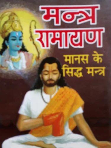 Mantra Ramayan Book
