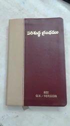 Holy Garden Bible Centre - Wholesaler of English Bible