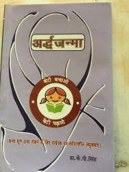 Beti Bchao Beti Pdao Book