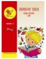 Samanya Gyan Pathya Pustak Nursery