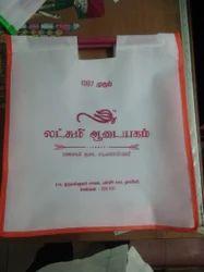 Katta Bag - Latchumi Aadaiyagam