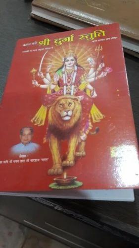 keolengderf - Durga stuti by chaman in hindi pdf