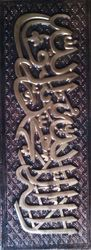 Gold Plated Islamic Embossed Posters