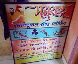 Maharashtra Electrical and Plumbing