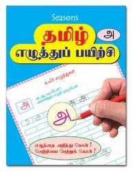 Tamil Hand Writing LKG - Children Books