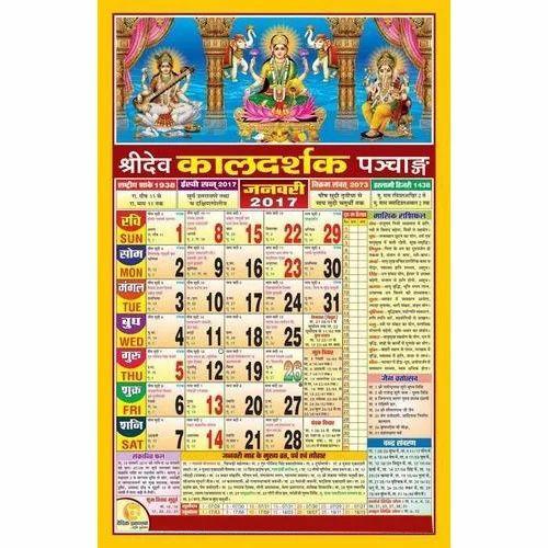 2017 calendar calendars printing service vedic prakashan mathura