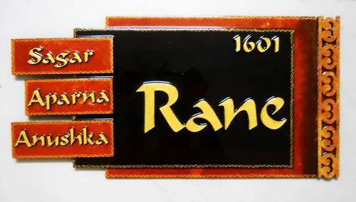 Nameplate wooden nameplate asmi arts thane id 12592521373 for Marathi name plate designs home