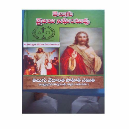 Telugu Bible Dictionary