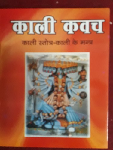 Aarti Book & Gaytri Sadhna Book Wholesale Sellers from Delhi