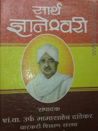 Dnyaneshwari Book In Marathi