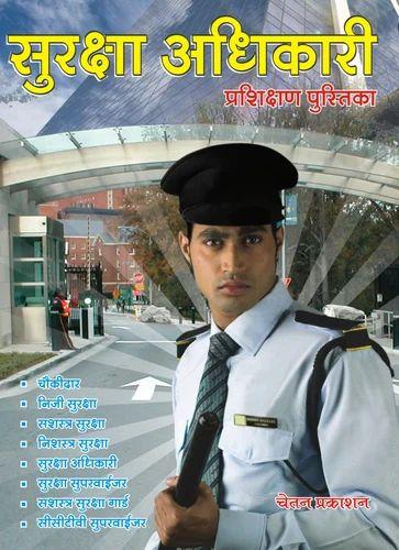 Surksha Adhikari (security Officer) Hindi - Chetan Prakashan ...