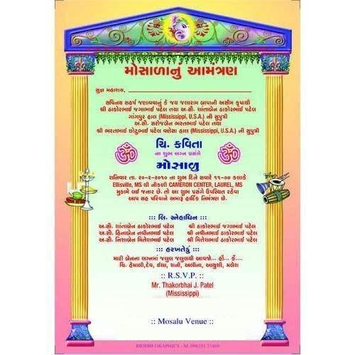 Ceremony invitation card printing services in kadodara surat ceremony invitation card printing services stopboris Images