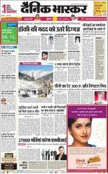 Dainik Bhaskar Newspaper Advertising
