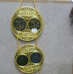 Brass Modern Muslim Decorative Items, For Decoration, 9x9