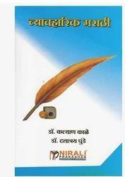 Vyavaharik Marathi Books