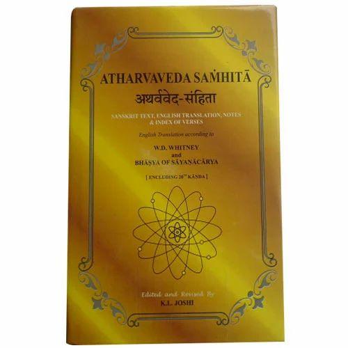 Sanskrit Of The Vedas Vs Modern Sanskrit: Atharva Veda Samhita At Rs 1500 /set
