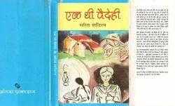 Aik Thi Vaidehi Story Of A Schizofrenic Husband