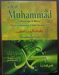Ama para | Yahya Book | Retailer in Turkman Gate, Delhi | ID