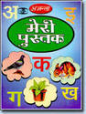 Children Hindi Text Books