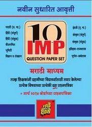 10 Imp Question Paper Set Marathi Medium