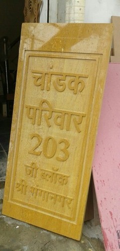 Stone Name Plates - View Specifications & Details of Name Plates by
