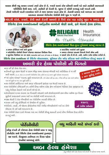 Religare Health Insurance Co Limited Rajkot Service Provider Of