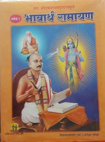 Ramayan Marathi Book