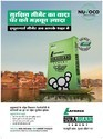 Lafarge Duraguard PPC Cement With Vrt Technology