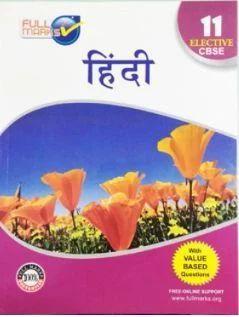 11th Class Hindi Book