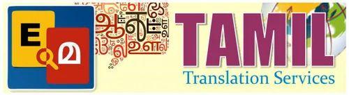 english to tamil translation language translation service tamil
