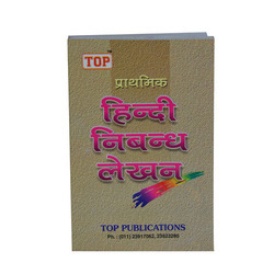essays book sanskrit essays book choice international new  primary hindi essay book