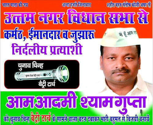 panchayat election poster printing in chandni chowk delhi design
