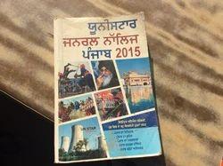 Punjabi Books
