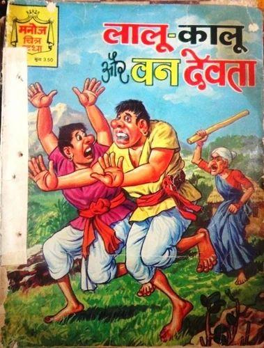 Mck 001 Lalu Kalu Aur Van Devta