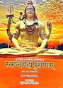 Skanda Maha Puranam Vol.1 Religious Books
