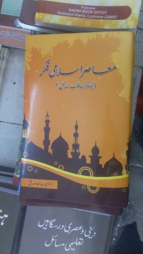 best islamic books