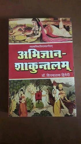 Abhigyan Shakuntalam Book In Hindi