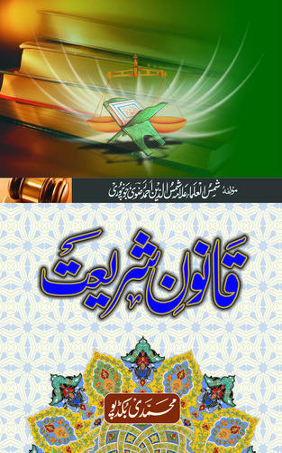 Qanoon E Shariat Book In Urdu