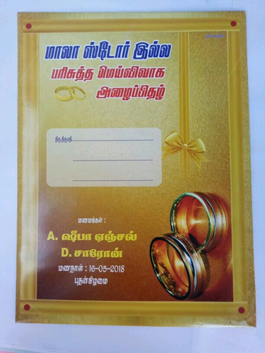 Debhila Graphics Chennai Manufacturer Of Invitation Card