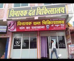 Vinayak Dental Clinic - Dental Clinic Bilaspur