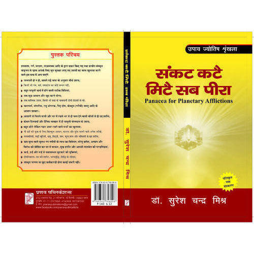 Astrology Book - Planetary Afflictions Panacea Book Wholesale Trader