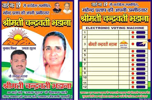Poster - Panchayat Election Poster 18-20 Service Provider From Delhi