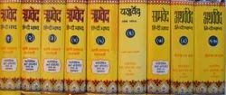 Hindu Veda Book