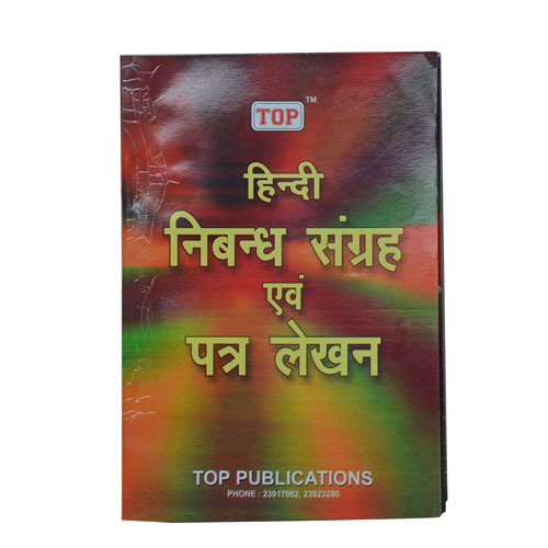 hindi essay books at rs piece essay books id  hindi essay books