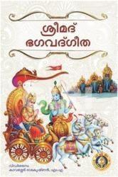 Srimad Bhagavad Gita Malayalam at Rs 30 /unit | Bhagavad