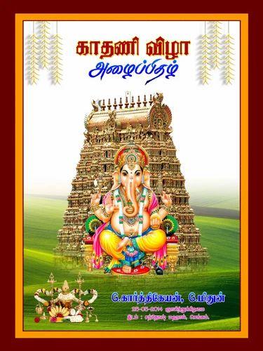 Kings Ads Invitation Chennai Service Provider Of Kings Aerial